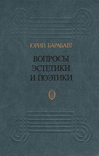 Юрий Барабаш Вопросы эстетики и поэтики