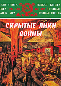 Виленин Пугаев,Николай Губернаторов,Любовь Аветисян,Григорий Лобас Скрытые лики войны