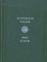 Иван Козлов Иван Козлов. Стихотворения стационарный блендер ves m 143