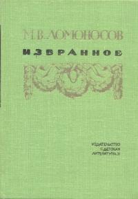 Фото - М. В. Ломоносов М. В. Ломоносов. Избранное м в ломоносов м в ломоносов стихотворения