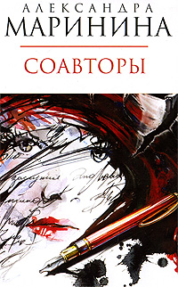 Александра Маринина Соавторы