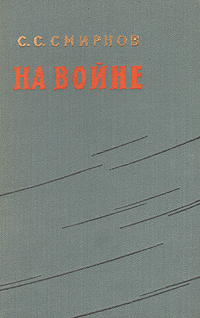 С. С. Смирнов На войне
