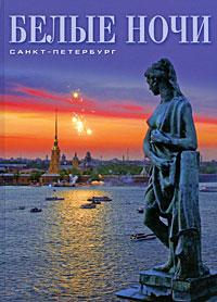 А. Г. Раскин Белые ночи. Санкт-Петербург
