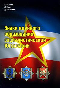 А. Величко, Л. Герич, Д. Симанович Знаки военного образования социалистической Югославии