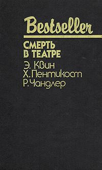 Э. Квин, Х. Пентикост, Р. Чандлер Смерть в театре