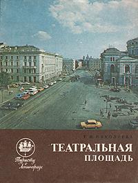 Т. И. Николаева Театральная площадь