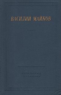 Василий Майков Василий Майков. Избранные произведения