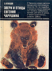 Э. Кузнецов Звери и птицы Евгения Чарушина