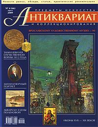 Антиквариат. Предметы искусства и коллекционирования №66 (№4 апрель 2009)