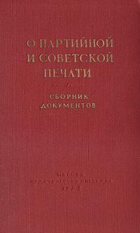 О партийной и советской печати. Сборник документов