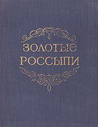 Фото - Золотые россыпи (мысли и афоризмы) золотые россыпи русского разговора