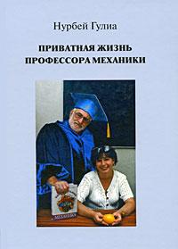 Нурбей Гулиа Приватная жизнь профессора механики