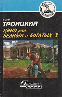 Андрей Троицкий Кино для бедных и богатых. В двух книгах. Книга 1
