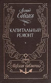 Леонид Соболев Капитальный ремонт