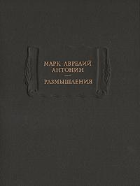 Марк Аврелий Антонин Марк Аврелий Антонин. Размышления
