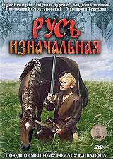 Русь изначальная каратеев михаил дмитриевич русь и орда