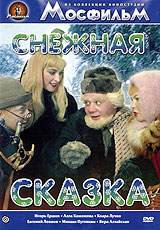 Снежная сказка .