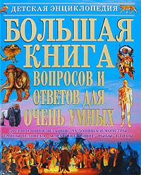 Яковлев Лев В. Большая книга вопросов и ответов для очень умных