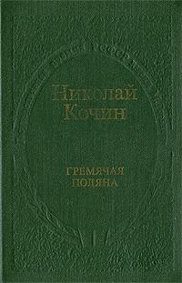 Николай Кочин Гремячая поляна в а медведев поляна сказок