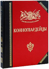 Конногвардейцы. Александр Бондаренко