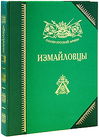 Александр Бондаренко Измайловцы