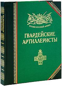 Гвардейские артиллеристы. Александр Бондаренко