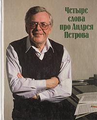 Четыре слова про Андрея Петрова