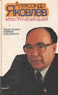 Александр Яковлев Муки прочтения бытия