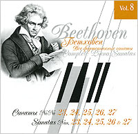лучшая цена Classical Gallery. Vol. 8. Beethoven. Piano Sonatas Nos. 23, 24, 25, 26 & 27