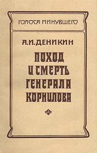 А. И. Деникин Поход и смерть генерала Корнилова