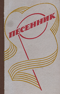 Песенник елена катульская елена катульская русские и польские романсы и песни