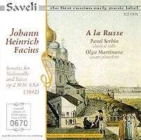 A La Russe A La Russe. Johann Heinrich Facius. Sonatas Op.2 №№ 4, 5, 6 цена