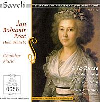 A La Russe,Юрий Мартынов A La Russe, Yu. Martinov. Jan Bohumir Prac. Chamber Music цена