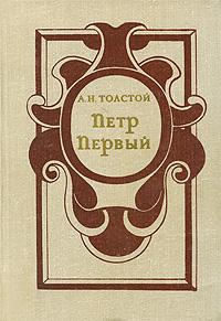 А. Н. Толстой Петр Первый