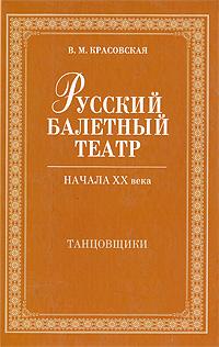 В. М. Красовская Русский балетный театр начала XX века. Танцовщики