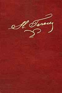 Н. В. Гоголь Н. В. Гоголь. Полное собрание сочинений и писем в 23 томах. Том 1 гоголь н в н в гоголь собрание художественных произведений в 5 томах комплект