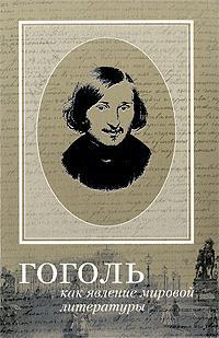 Гоголь как явление мировой литературы динеева о ред библиотека и история сборник материалов международной научной конференции 18 19 ноября 2008
