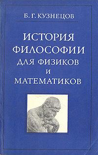 Б.Г.Кузнецов История философии для физиков и математиков