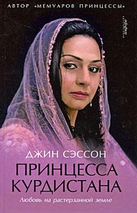 Джин Сэссон Принцесса Курдистана. Любовь на растерзанной земле хиксон джоанна принцесса екатерина валуа откровения кормилицы