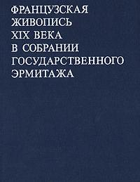 В. Н. Березина Французская живопись XIX века в собрании Государственного Эрмитажа цена 2017