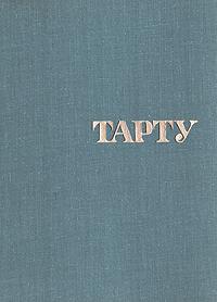 Р. Пуллат. Э. Тарвел История города Тарту