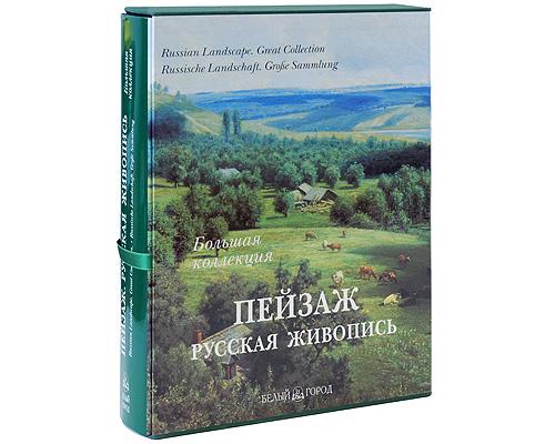 Пейзаж. Русская живопись (подарочное издание)