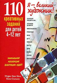 110 креативных заданий для детей 4-12 лет. Доставка по России