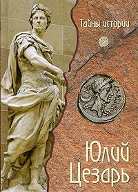 Кьяра Мелани Юлий Цезарь