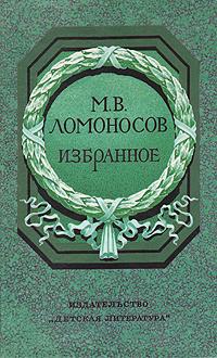М. В. Ломоносов М. В. Ломоносов. Избранное
