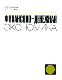 Д. В. Виноградов, М. Е. Дорошенко Финансово-денежная экономика