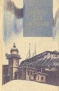 Мурман - край российский