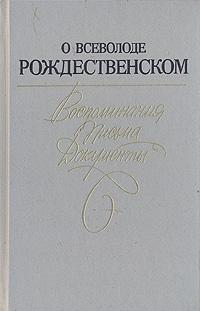 О Всеволоде Рождественском. Воспоминания. Письма. Документы воспоминания письма