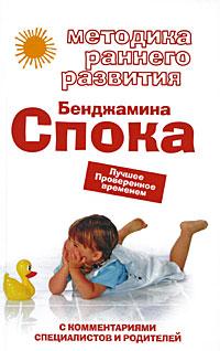 Смирнова М.Г., авт.-сост. Методика раннего развития Бенджамина Спока