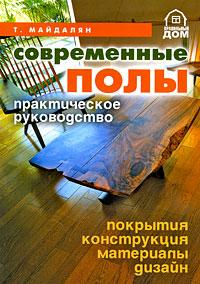 Т. Майдалян Современные полы. Покрытия, конструкции, материалы, дизайн. Практическое руководство